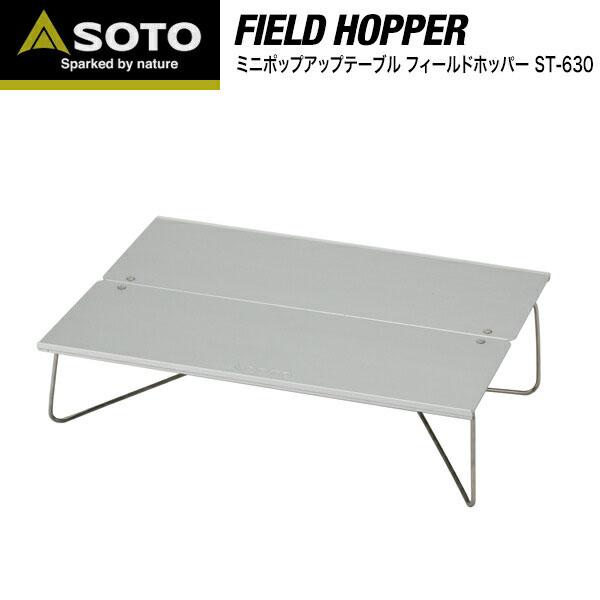 1年保証SOTOソトフィールドホッパーST-630アウトドアソロテーブル折りたたみテーブルミニテーブ