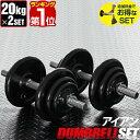 【1年保証】ダンベル 20kg 2個セット アイアンダンベル 20kg 2個 セット【ダンベルセット...