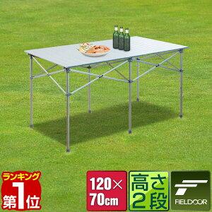 ロールテーブル レジャー テーブル 折りたたみ アウトドア キャンプテーブル ピクニック