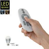 無線式調光・調色LED電球専用リモコン 超寿命 LED電球 LEDライト 遠隔操作 省エネ エコ リモコン操作 シーリングライト フロアライト フロアランプ スタンドライト【送料無料】