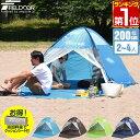 【1年保証】ワンタッチテント フルクローズ テント 200cm UVカット ポップアップテント ビー...