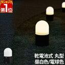 1年保証 LED センサーライト 玄関 人感 LEDセンサー ガーデンライト 電池 電池式 乾電池 ...