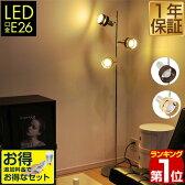 【あす楽】3灯フロアスタンドライト フロアライト LED推奨 LED対応 フロアランプ 間接照明 室内ライト 照明灯 ルームランプ【フロアー ライト デスク インテリア スポット フロアスタンド 照明】【激安 格安】【E26DK】 【送料無料】