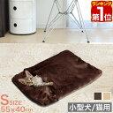 ペットベッド 寝袋 あったか クッション寝袋 Sサイズ 55x40cm 小型犬用/猫用 秋冬 犬 ペットベッド 猫 犬ベッド 猫ベッド 犬 猫 ペット ベッド ...