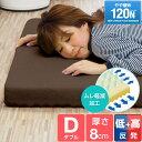 コンビマットレス 8cm 極上な寝心地 低反発+高反発マットレス 寝心地選べる2wayタイプ