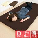 【1年保証】【間違いない品質】高反発マットレス 4cm ダブル ベッドに敷いても 寝心地 抜群 高反発 マット ベッド 敷き布団 低反発マットレス と使い替えても マットレス 厚さ4cm 150N 180N 高反発マット 寝具 送料無料
