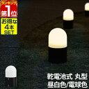 1年保証 ガーデンライト 4個セット 昼白色 電球色 LED センサーライト 玄関 人感 LEDセン...