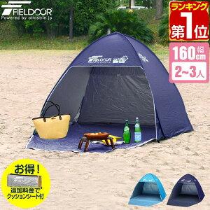 ワンタッチ ポップアップ キャンプ テントフルクローズ サンシェード