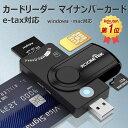カードリーダー マイナンバーカード e-tax対応 カードリーダー マイナンバーカード対応 IC e-tax、ICチップ付き住民基本台帳カード電子申告(e-Tax)自宅での確定申告USB接続マイナンバーカード、住基カード対応、CAC/SD/マイクロSD(TF)/ SIM対応スマートカードリーダー