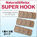 ナチュラル&リラックススーパーフック1段×3列タイプ H04