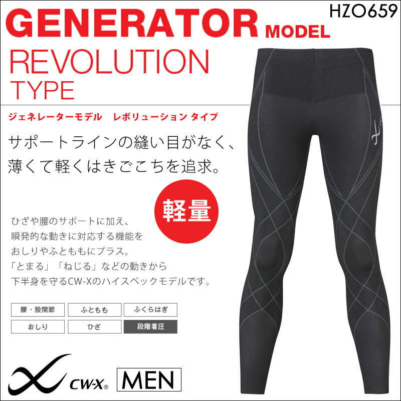 【送料無料】ワコール CW-X cwx メンズ ジェネレーターモデル レボリューション タイプ サポートタイツ スポーツタイツ スポーツ セール HZO659  wcl−cwx−ms
