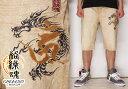 絡繰魂[からくりだましい] 梵字龍 刺繍 和柄ショートパンツ/ハーフデニム/242213/送料無料【絡繰魂 和柄ショートパンツ】