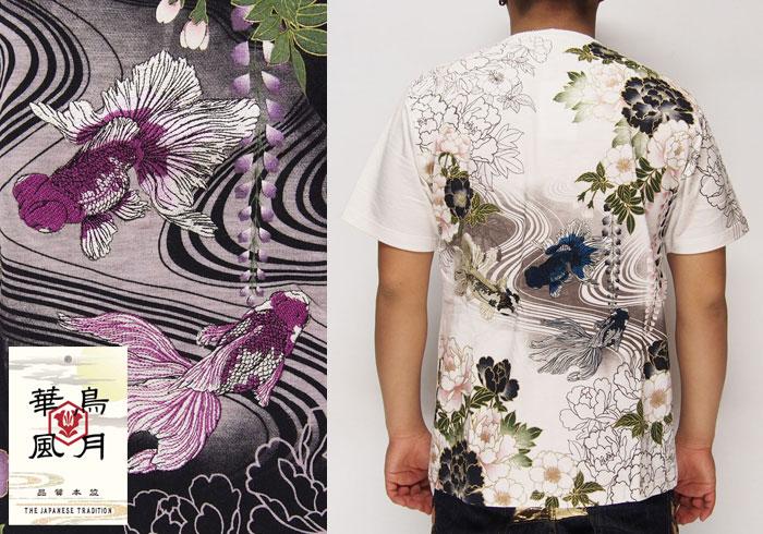 華鳥風月[かちょうふうげつ] 金魚刺繍 和柄Tシャツ/半袖/352216/送料無料【華鳥風月 和柄Tシャツ】