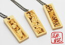 泥棒日記 那陀羅寺彫り 精巧彫刻木札 桜・鯉・兎 和柄ネックレス/日本製/D14331