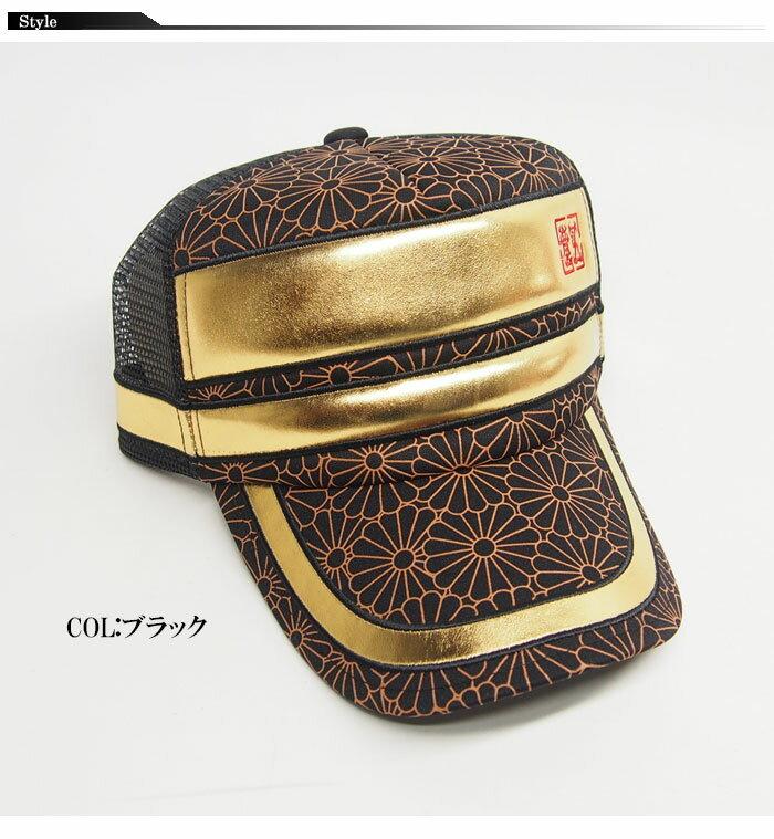 竜図 菊横縦 和柄キャップ/帽子/CAP/14...の紹介画像2