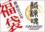 络缲魂[karakuridamashii]新年2013年和式花样彩袋[絡繰魂[カラクリダマシイ] 新春2013年 和柄福袋]