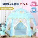 【送料無料】 キッズテント キッズハウス 子供部屋 折りたたみ可能 子供用テント おままごと 知育玩具室内外 秘密基地 可愛い