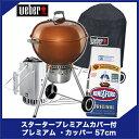 Weber ウェーバー 【スターターセット】14402001 57cm/22.5インチ カッパー