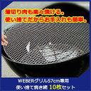 Weberグリル 57cm専用 使い捨て 焼き網 10枚セットウェーバー 22.5インチ Kettle ケトル One Touch Charcoal Grill 替え網