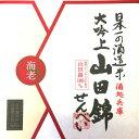 【エビせんべい・「山田錦せんべい箱入・海老 30枚」】ハラー