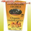 (ムソー)OGグレープフルーツジュース