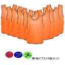 ビブス◆無地◆ゲーム ゼッケン 10枚 セット収納袋付  オレンジ