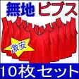 ビブス◆無地◆ゲームゼッケン10枚セット レッド 収納袋付 MBW104