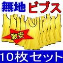 ビブス◆無地◆ ゲームゼッケン 10枚 セットイエロー 収納袋付 MBW103