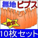 ビブス◆無地◆ゲームゼッケン 10枚 セット オレンジ収納袋付 MBW101