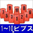 前・後番号付★ビブスオレンジ★ゲームゼッケン 10枚 セット 収納袋 MBW301