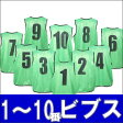 前・後 番号付★ビブスグリーン★ゲームゼッケン 10枚セット収納袋付 MBW305
