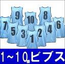 前・後 番号付★ビブスブルー★ゲームゼッケン 10枚 セット 収納袋付 MBW302