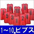 前・後番号付★ビブスレッド★ゲームゼッケン10枚 セット収納袋 MBW304