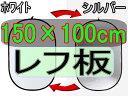 【撮影機材】リバーシブルレフ板 150cm×100cm ワンタッチKS045