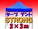 ストロングタイプ★タープテント★3M×3M★ブルー