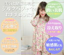 【気持ち良く熟睡できる婦人シルクニットパジャマ】風合いの柔らかなシルク健康パジャマ丸首/サイドスリッ
