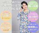 風合いの柔らかなシルクニット健康パジャマ襟付きで前開き型ゆったりめ/肌触りしなやかでオールシーズン、快適な着心地hanamori0056中国製/ギフト包装無料