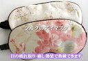 【男女兼用】熟睡できるシルクのアイマスクシルクサテンのサラリ...
