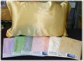 【気持ち良く熟睡できる、まくらカバー】シルク100%の枕カバー(ひもで結ぶタイプ)中国製シルクサテン絹生地。紐で結ぶフリーサイズ、大判75cm×50cm シルクの効果で快適快眠〜♪/保湿保温絹/妊婦服/冷え取り/毒出し/