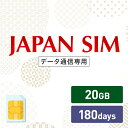 20GB 180日間有効 データ通信専用 Mayumi Japan SIM 180日間LTE(20GB/180day)プラン 日本国内専用データ通信プリペイドSIM softbank docomo ネットワーク利用 ソフトバンク ドコモ データSIM 使い切り 使い捨て テレワーク