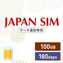 100GB 180日間有効 データ通信専用 Mayumi Japan SIM 180日間LTE(100GB/180day)プラン 日本国内専用データ通信プリペイドSIM softbank docomo ネットワーク利用 ソフトバンク ドコモ データSIM 使い切り 使い捨て テレワーク
