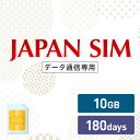 10GB 180日間有効 データ通信専用 Mayumi Japan SIM 180日間LTE(10GB/180day)プラン 日本国内専用データ通信プリペイドSIM softbank docomo ネットワーク利用 ソフトバンク ドコモ データSIM 使い切り 使い捨て テレワーク
