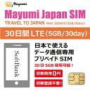 Mayumi Japan 30日間LTE(5GB/30day)プラン日本国内専用データ通信プリペイドSIM softbankネットワーク利用 SIMカード