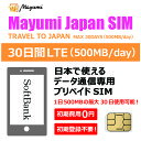 Mayumi Japan 30日間LTE(500MB/day)プラン日本国内専用データ通信プリペイドSIM softbankネットワーク利用 SIMカード