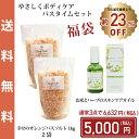 【送料無料】福袋 幸せの オレンジバスソルト 1kg×2袋 ...