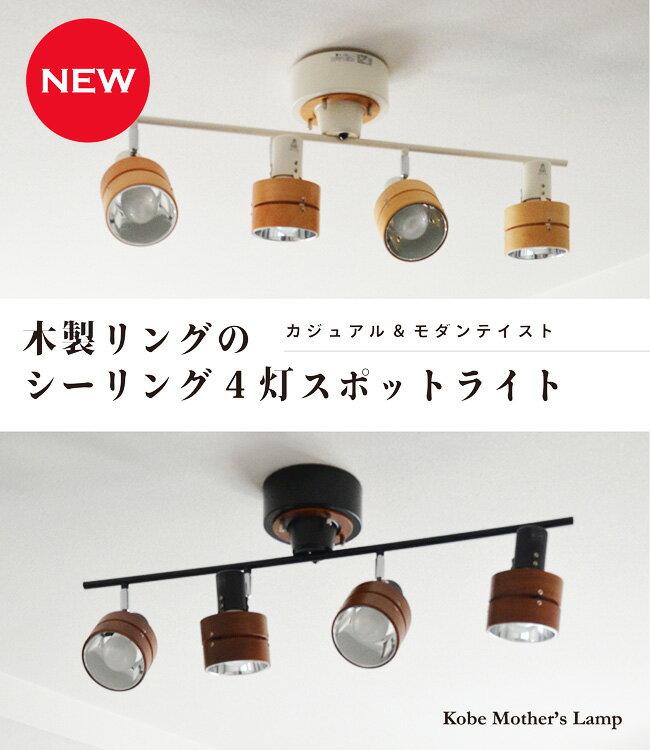 【数量限定】《送料無料》木製ダブルリングのシーリングスポットライト4灯 リモコン対応 LED 北欧 リビング ダイニング キッチン 子供部屋 シンプル おしゃれ