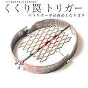 プロの猟師が開発した特許取得商品「日本で1番進化した罠」ラガー(R1)※コチラはトリガー単品(R1)となります。・くくり罠・くくりわな・わな・足くくり罠・猪・イノシシ罠・鹿・シカ罠・イノシシ・シカ・アナグマ・ヤマドリ・カラス・踏み板・ワイヤー・獣罠