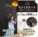 書いて消せる黒板タイプのリメイクシート5枚組【送料無料】(貼...