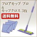 \ラスト30セット終売/【送料無料】catchmop(キャッチモップ)フローリングモップセット
