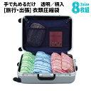 【2年間無料交換保証】旅行用衣類圧縮袋8枚組【送料無料】(圧縮袋 旅行用)